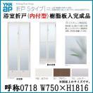 浴室折戸 枠付 内付型 樹脂板入完成品 サニセーフII折戸Sタイプ 718 W750×H1816 YKKAP アルミサッシ