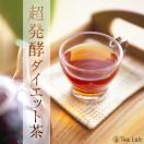 トライアル価格 超発酵ダイエット茶(1袋5個入り)プーアル茶の熟茶と呼ばれる発酵茶
