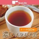 濃いメタボメ茶 ポット用90個入  黒豆茶...