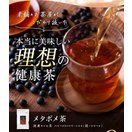 黒豆茶 メタボメ茶 お試しセット (ポット...