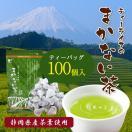 静岡茶 まかない茶ポット用100個入 お茶 緑茶
