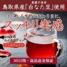 なたまめルイボスティー 30個入/ルイボスティー/ルイボス/なたまめ茶/なた豆茶