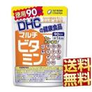 DHC マルチビタミン 徳用90日分 90粒入 送...