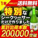 【Yahoo売れ筋1位獲得!】 シークワーサー ...
