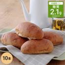 低糖質ロールパン(1袋10本入り) ふすまパン 糖質制限 ブランパン ふすまロール【ローカーボ】