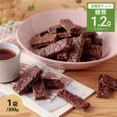 糖質90%オフスイートチョコ使用大豆クランチチョコ 300g入(糖質制限 ローカーボ 低糖質スイーツ)