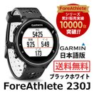 ForeAthlete 230J フォアアスリート230J Black White GARMIN (ガーミン) 371787-GARMIN [アクエリアスプレゼント]★