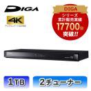 [200円割引クーポンあり] パナソニック DMR-BRW1020 DIGA(ディーガ) 4K対応 1TB HDD搭載 ブルーレイディスクレコーダー ダブルチューナー★