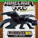 マインクラフト ケシゴム キャラボックスEX エンダードラゴン 【3月予約・代引不可】 Minecraft マイケシ 消しゴム 文具