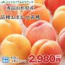 黄金桃約2.6kg (8〜10玉)桃 peach ギフト 黄桃 山形県産 桃 贈答 f21