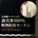 カーテン 遮光 1級 2枚組 遮光率100%超遮...