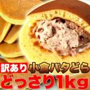 小倉バタどら 1kg 約30個 個包装 どら焼き 小倉あん バタークリーム 常温商品