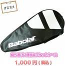 【送料無料】 バボラ BABOLAT ラケットケース 1本収納  【ラケットバッグ】