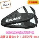 【送料無料】 バボラ BABOLAT ラケットケ...