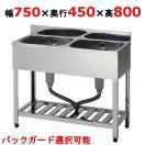 シンク 二槽シンク 東製作所 KP2-750 幅750...