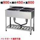 シンク 二槽シンク 東製作所 KP2-900 幅900...