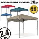 タープ タープテント テント テントタープ ...