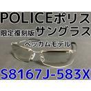 国内正規品 POLICE ポリス サングラス デビッドベッカムモデル S8167J 583X 限定復刻版