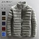 ダウンジャケット メンズ 軽めアウター ライトダウン 軽量 防寒 薄手 あったか 暖 ジャケット 大きいサイズ あたたか 2017新春セール