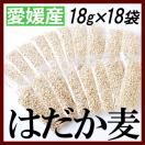 はだか麦 国産 小分け 愛媛県産 18g×18袋 もち麦のうるち版 雑穀米 これぞ日本のはだか麦 β-グルカン あさイチ
