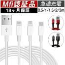 Apple純正ケーブル iPhone 充電ケーブル Ap...