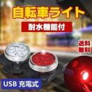 自転車 ライト USB充電式 セーフティライト...