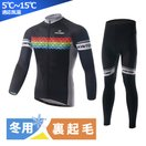 裏起毛 長袖 サイクルジャージ 上下 セット 春秋冬 おしゃれ サイクルウェア 自転車ウェア S212A