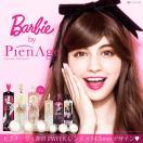【 メール便 送料無料 】バービー by ピエナージュ 2week ( 1箱 6枚 )  Barbie by PienAge カラコン 度あり 度なし