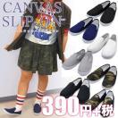 レディース 靴 スリッポン スニーカー キャンバス サンキューマート メール便不可//×