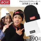 メール便OK けんと コラボ BOX! ニット帽 サンキューマート//10