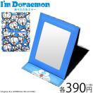 メール便OK I'm Doraemon アイム ドラえもん コラボ 折りたたみミラー 手鏡 サンキューマート//10