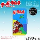 メール便OK クッピーラムネ コラボ 手帳型 iPhone6/6s/7 ケース サンキューマート//10