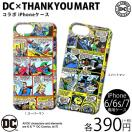メール便OK DC コラボ iPhone6/iPhone6s/iPhone7/iPhone8 兼用 ケース サンキューマート//10