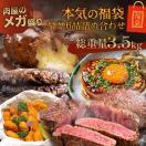 訳あり はしっこ お肉福袋 6種 4kg 【 送料...