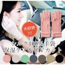 シルク100%手袋 日除けテブクロ 紫外線防...