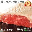(送料無料)サーロイン ステーキ肉 ブロック 約2kg バーベキュー...