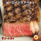 ステーキ肉 厚切り サーロインステーキ 270g バーベキュー 肉 グ...