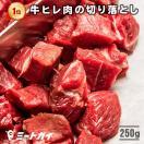訳あり 牛ヒレ肉 切り落とし 250g/牛肉フィレ (テンダーロイン)...