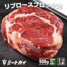 ステーキ肉 厚切りリブロース ブロック500g  グラスフェッドビー...
