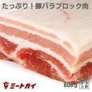 ポイント消化 豚バラ肉 ブロック 約800g 三...