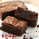 チョコレートブラウニー 1箱 28個入り 約1....