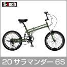 S-TECH サカモトテクノ 20サラマンダー6S Wサス マットグリーン 20-6FDS-FSB 20インチ 折りたたみ自転車 【7027】
