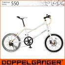 【送料無料】DOPPELGANGER ドッペルギャンガー 550 Interlagos インテルラゴス ミニベロ 自転車 小径車【8368】
