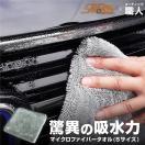 洗車用品ランキング1位 超吸水 マイクロフ...