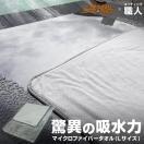 洗車タオルランキング1位 超吸水 マイクロ...