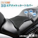 汎用バイクシートカバー クッション バイク...