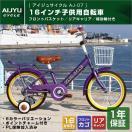 子供用自転車 16インチ 補助輪付き AIJYU CYCLE AJ-07 【 今だけ手押し棒プレゼント 】 子供自転車/ジュニアバイク/キッズバイク