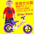 バランスバイク 送料無料 幼児用 ペダル無し自転車 子供用自転車 ペダルなし キックバイク 子供自転車 AJ-88