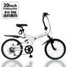 折りたたみ自転車 20インチ MTB マウンテンバイク AJ-01 自転車/折畳み自転車