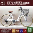 折りたたみ自転車 AJ-26 26インチ シティサイクル 軽快車 街乗り ママチャリ シマノ社製外装6段ギア 26インチ折り畳み自転車 AIJYU CYCLE